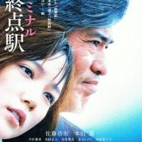 映画 Film92 『起終点駅 ターミナル』