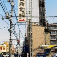 飛田新地 入口
