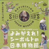 -シーボルト没後150年記念ーよみがえれ!シーボルトの日本博物館