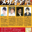 2015.11.23メサイア演奏会