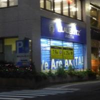 ブラウブリッツ秋田