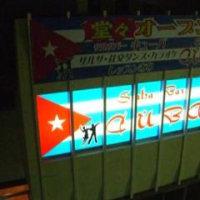 北松戸のキューバ(cuba)