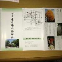 春日部八幡神社(平成28年10月16日)