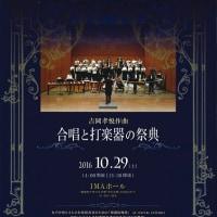 合唱と打楽器の祭典2016.10.29(土)開演 14:00