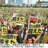 2016年6月19日・沖縄県民大会(動画)