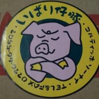いばり仔豚のベーコン
