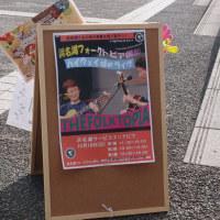 ハイウェイ de ライブ at 東名高速道路浜名湖サービスエリア