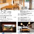 日本建築家協会岩手地域会にて講演いたします