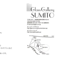 Glass Gallery SUMITO 展覧会情報