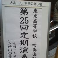 私立東京高校吹奏楽部定期演奏会