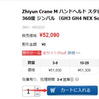 5%off-Zhiyun Crane M ハンドヘルド スタビライザー 3軸 ブラシレス 360度 ジンバル (GH3 GH4 NEX Sony A7用)