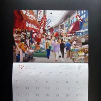 ゆうちょマチオモイ2017カレンダーに、小倉・旦過市場の絵