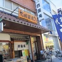 うどんセット 四国庵