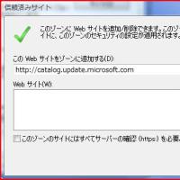 Windows Updateにアクセスできていない(2)