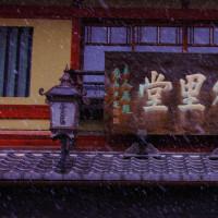 大津の老舗の雪