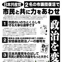 4月9日投票‐太田市議補選‐安倍暴走政治ノー!くらし・福祉・子育て第1の市政に‐石井ひろみつさんにご支援を!