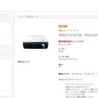IPSiO PJ X2130���㤤�夲���꤬�Ȥ��������ޤ���( ;��;)