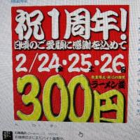 横浜家系ラーメン 岩槻商店 一周年セール