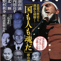 『日本人と右翼』が刊行された。