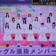 18th選抜メンバー発表