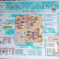 いよいよもうすぐ京都マラソン