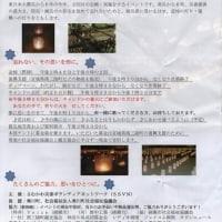3.11寒川キャンドルプロジェクト(2017年)