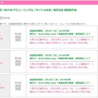 [詳細] NGT48 1stシングル「タイトル未定」4/12発売 ※個握1次抽選2/27 15時~