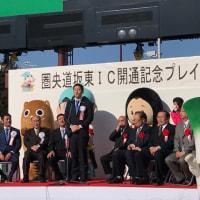 圏央道坂東IC開通記念プレイベント