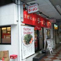 魁力屋 京都三条店 めちゃうまラーメン2