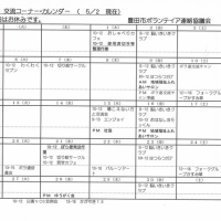 6月交流コーナーカレンダー(5/2現在)