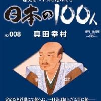 週刊日本の100人 第8号 真田幸村