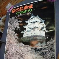 昭和48年1979年桜の弘前城さくらまつり DiscoverJapan