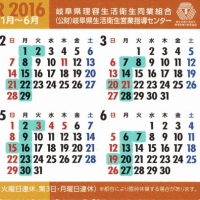 岐阜県 理容店営業日カレンダー