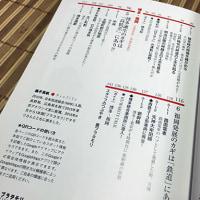 KADOKAWA「ブラタモリ4〜松江・出雲・軽井沢・博多・福岡」見本届く