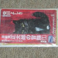 猫探偵正太郎