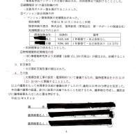 【366-18】損害賠償請求事件訴訟裁判の経緯。