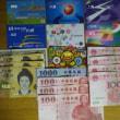 クレジットカード2