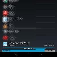 自分でインストールしたandroid アプリ が削除できず未インストールと表示される。