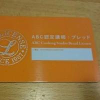 パン教室のライセンス考査合格!