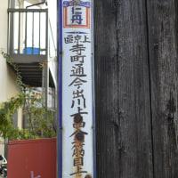 上京区  寺町通  仁丹看板  6月7日 追加