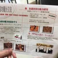 長崎 松浦へ食材視察!