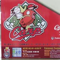 カープがいっぱい!ときめく広島 2017