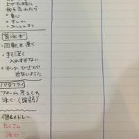 今日の練習日記、あと11日!