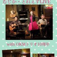 4/1日(土)は恒例イベント☆ゲスト『OKMトリオ』は10周年✨\(^-^)/