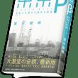 三鷹通信(206)第24回読書ミーティング(4)東京β(1)