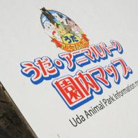 うだ・アニマルパーク 奈良県宇陀市