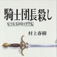 騎士団長殺し 発売日