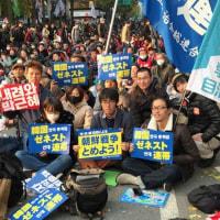JR総連と中核派が韓国の朴槿恵退陣デモに参加!JR総連って民進党支持母体じゃね?