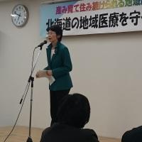 北海道の地域医療を守ろう!緊急集会に参加