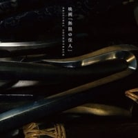 木村拓哉 映画 2017【無限の住人】サントラ盤 CD 予約受付中 タワーレコード限定&一部劇場で販売 収録曲一覧